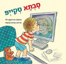 סבתא-סקייפ.jpg
