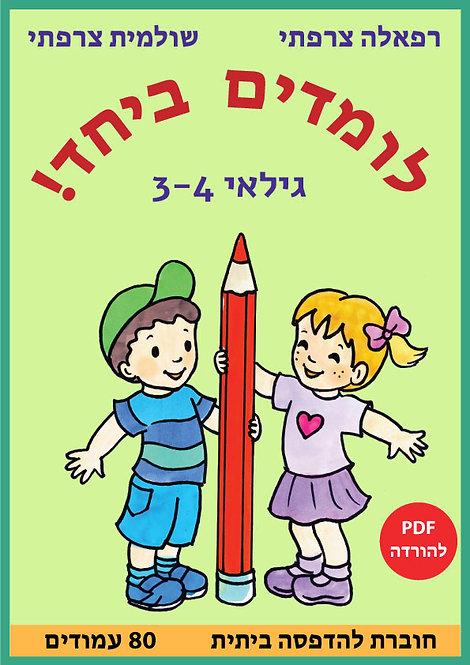לומדים ביחד - גיל 3-4 (חוברת להדפסה)
