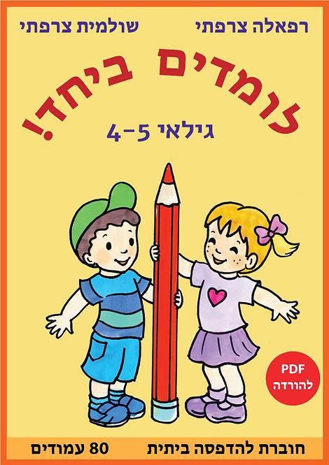 לומדים ביחד - גיל 4-5 (חוברת להדפסה)