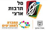 לוגו סל תרבות.jpg