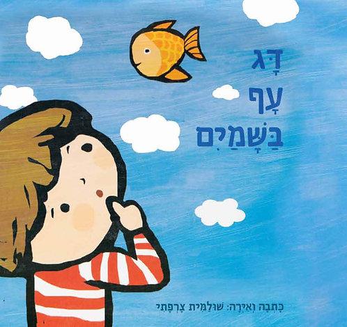 דג עף בשמים