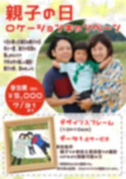 親子の日A4チラシ.jpg
