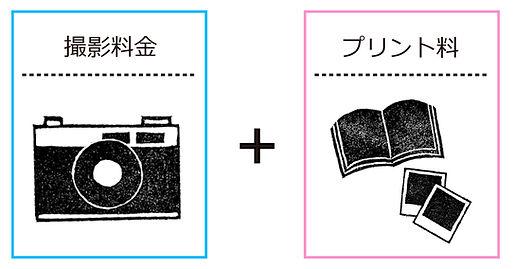 料金形態jpg-05.jpg