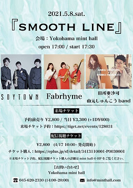 20210508_SMOOTHLINE_flyer.jpg