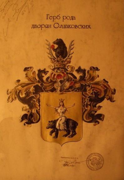 Herb rodu dworzan Ołdakowskich