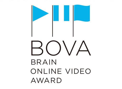 【受賞報告】第7回「Brain Online Video Award(BOVA)」のファイナリストに選ばれました