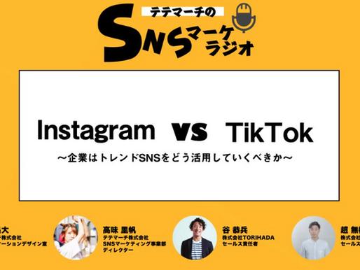 「Instagram vs TikTok 〜企業はトレンドSNSを活用していくべきか〜」に登壇させていただきました