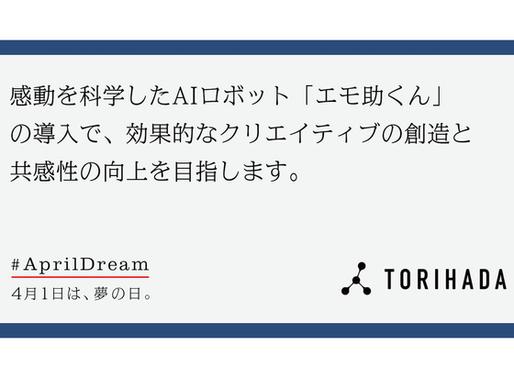 エイプリルフールに夢を語る、「夢のリリースプロジェクト」に参加しました