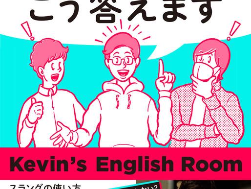 Kevin's English Room 書籍出版決定&予約販売がスタートしました