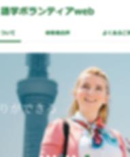 外国人おもてなし語学ボランディアweb_0.png