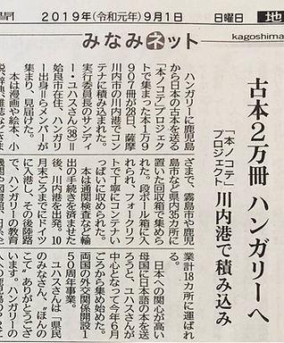 南日本新聞_2019年9月1日.jpg