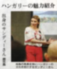 読売新聞_2018年9月9日_ハンガリー講座.jpg