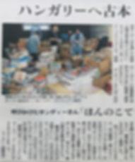 朝日新聞_2019年8月20日.jpg