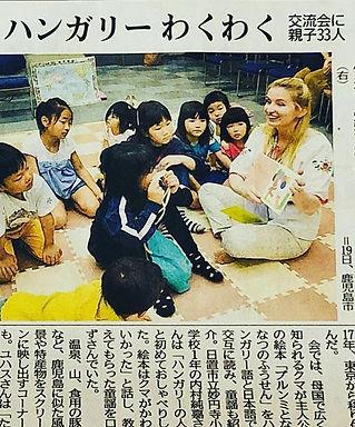 南日本新聞.jpg