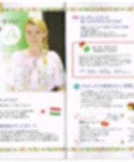 あいらびゅーMAGAZINE_2019年7月~9月号.jpg