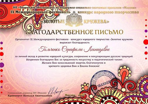 Гольченко С.Л..jpg