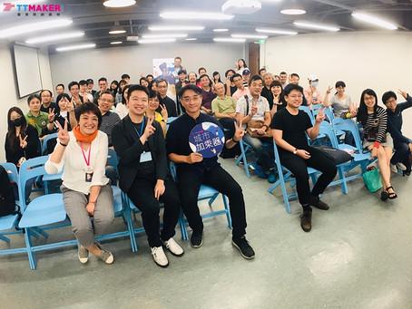 TTMaker【6/14台北場】說明會!圓滿成功!