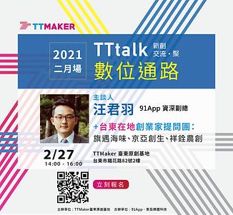 TT talk 02270new.png