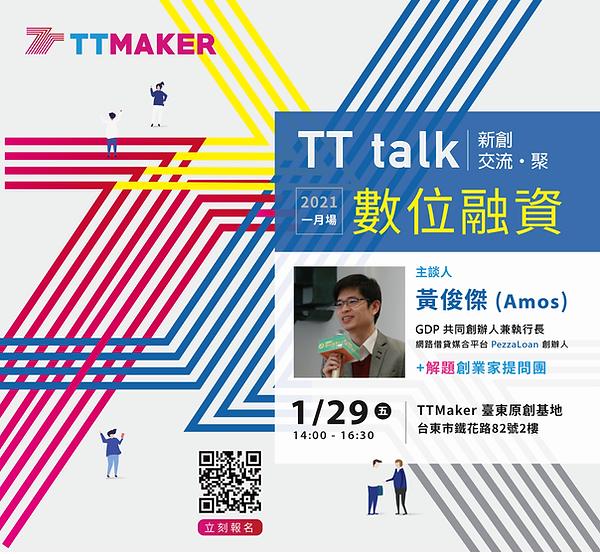 TT talk 0129-03.png