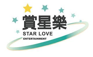 賞星悅目logo.jpg