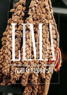 LIMA_BDC五週年特別企劃.0628-01-01-01.jpg