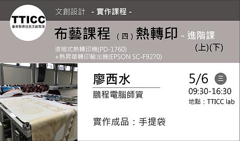 2020-0506-熱轉印.png