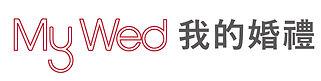 我的婚禮_logo.jpg