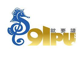 海馬音樂-logo.jpg