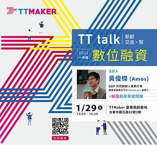 TT talk 0129-03 拷貝.png