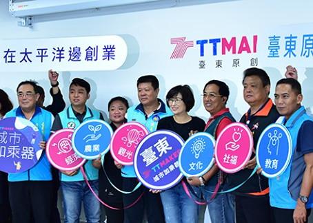 TTMaker【6/20台東壓軸場】說明會大成功