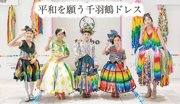 千羽鶴ドレス.jpg