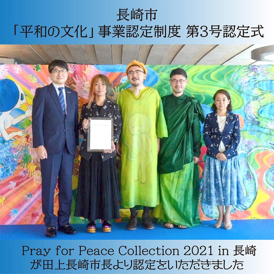 平和の文化事業認定.jpg