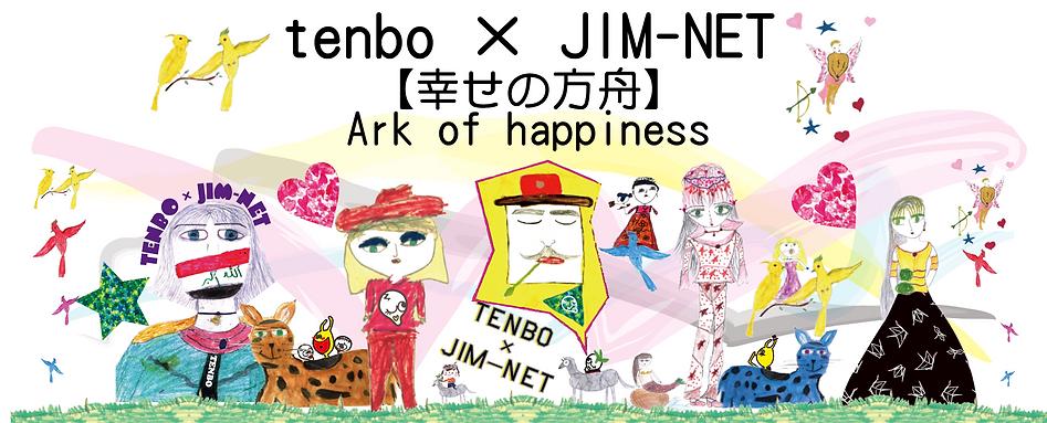 幸せの方舟 Ark of happiness.png