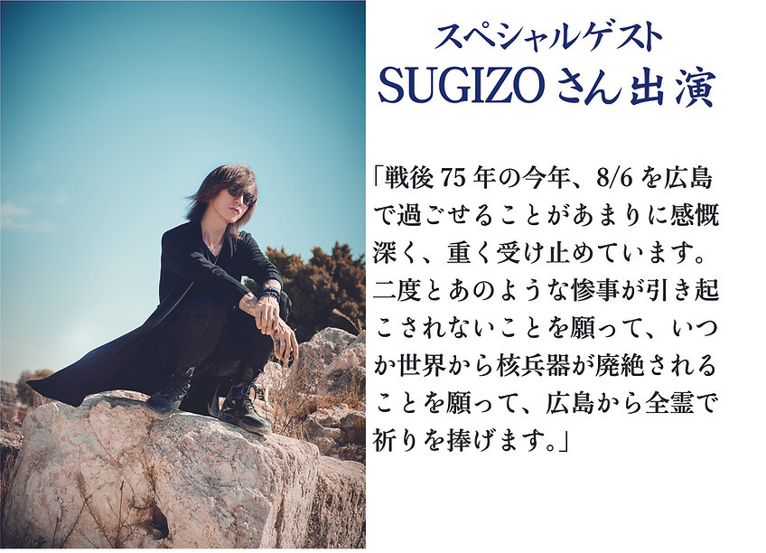 SUGIZOさん.jpg