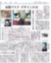 読売新聞掲載.jpg