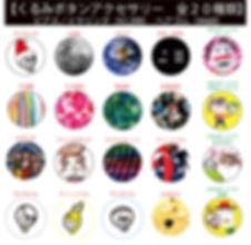くるみボタン全種類.jpg