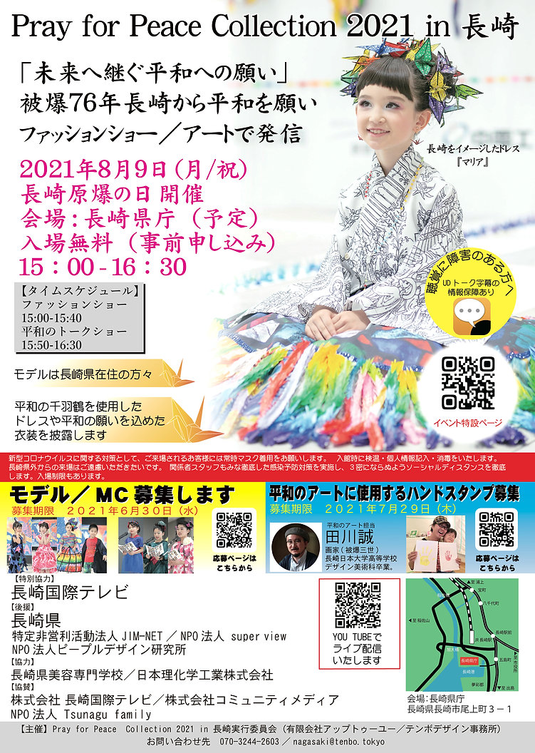 Pray for Peace Collection 2021 in 長崎.jp