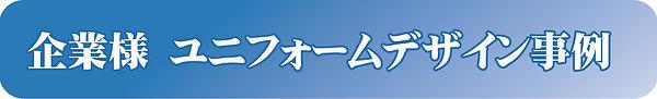 ユンフォーム.jpg