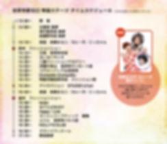 kichikore_Program_03.jpg