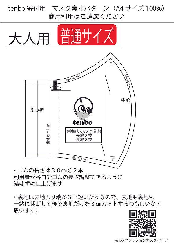 実寸パターン普通サイズ.jpg
