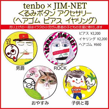 JIMNET.jpg