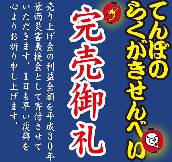 らくがきせんべい完売.jpg