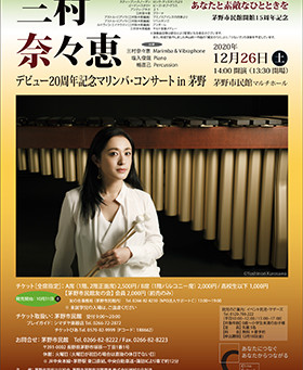 The 20th Anniversary of Debut Nanae Mimura Marimba Recital