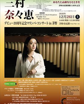 The 20th Anniversary of Debut Nanae Mimura Marimba Recital