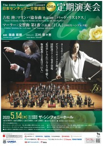 Marimba Concerto Appearance at The 245th Japan Century Symphony Orchestra Concert Series   *Canceled