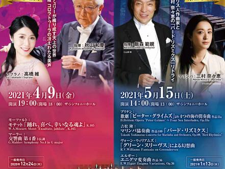 日本センチュリー交響楽団 第255回定期演奏会