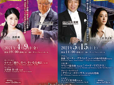 Japan Century Orchestra The 255th Regular Concert