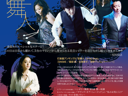 珠玉のリサイタル&室内楽SINSKE produce 打楽器アンサンブル「音舞人- On My Beat」Special Step