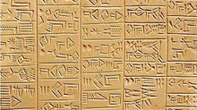 The Serabit Alphabet and the Link Between Ancient and Modern Languages