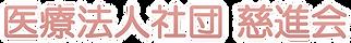 hosokawa_clinic_houjin.png
